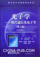光子学--现代通信光电子学(第六版)