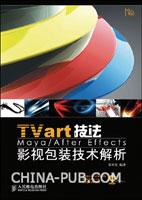 TVart技法Maya/After Effects影视包装技术解析