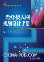 光纤接入网规划设计手册