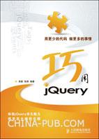 (特价书)巧用JQuery