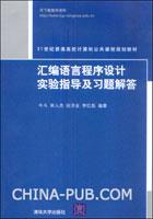 汇编语言程序设计实验指导及习题解答