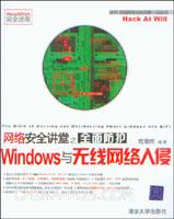 网络安全讲堂之全面防护Windows与无线网络入侵