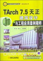 TArch 7.5天正建筑设计与工程应用案例精粹
