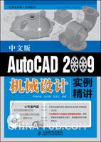 AutoCAD 2009中文版机械设计实例精讲