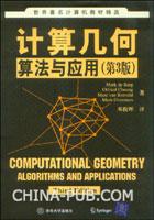 计算几何算法与应用(第3版)