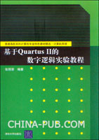 基于Quartus II的数字逻辑实验教程