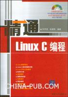 精通Linux C编程