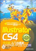 Illustrator CS4中文版入门与提高
