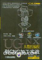 UG NX从数控编程到CNC加工实战