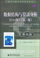 (特价书)数据结构与算法分析(C++版)(第二版)(英文影印版)