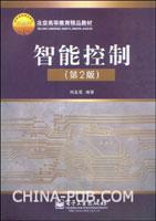智能控制(第2版)