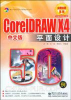 (特价书)CorelDRAW X4中文版平面设计50例
