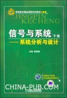 信号与系统.下册,系统分析与设计