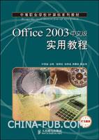 Office 2003中文版实用教程