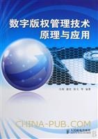 (特价书)数字版权管理技术原理与应用