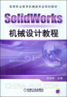 SolidWorks机械设计教程