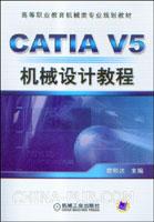 CATIA V5机械设计教程