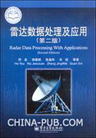 雷达数据处理及应用(第二版)