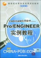 CAD/CAM应用软件--Pro/ENGINEER实例教程