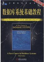 (特价书)数据库系统基础教程(原书第3版)