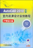 AutoCAD 2009中文版室内装满设计实例教程(户型设计篇)