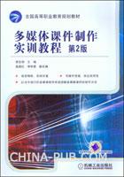 多媒体课件制作实训教程(第2版)