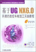 基于UG NX 6.0环境的数控车削加工实践教程