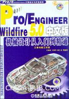Pro/ENGINEER Wildfire 5.0中文版机械设计从入门到精通