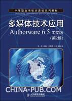多媒体技术应用Authorware 6.5中文版(第2版)