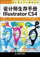 (特价书)设计师生存手册:Illustrator CS4