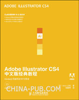 Adobe Illustrator CS4中文版经典教程