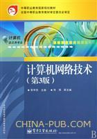 (特价书)计算机网络技术(第3版)
