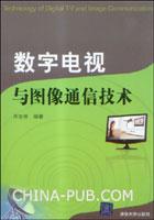 数字电视与图像通信技术