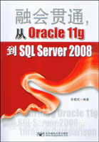 融会贯通,从Oracle 11g到SQL Server 2008