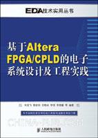 基于Altera FPGA/CPLD的电子系统设计及工程实践