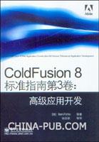 (特价书)ColdFusion 8标准指南第3卷:高级应用开发