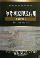 (特价书)单片机原理及应用(第2版)