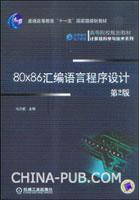 80x86汇编语言程序设计(第2版)