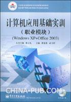 (特价书)计算机应用基础实训(职业模块)(Windows XP+Office 2003)