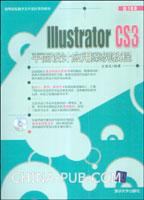 Illustrator CS3平面设计应用案例教程
