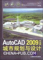 AutoCAD 2009中文版城市规划与设计