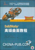 SolidWorks高级曲面教程:2009版