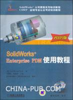 SolidWorks Enterprise PDM使用教程:2009版