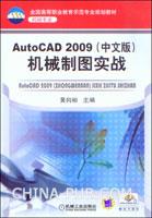 AutoCAD 2009(中文版)机械制图实战