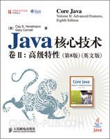 (特价书)Java核心技术 卷II:高级特性(第8版)(英文影印版)