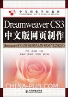 Dreamweaver CS3中文版网页制作