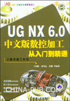 UG NX 6.0中文版数控加工从入门到精通