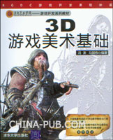 3D游戏美术基础