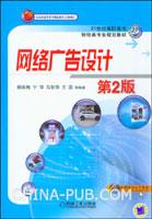网络广告设计(第2版)