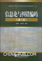 (特价书)信息论与纠错编码(第2版)